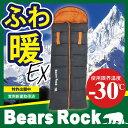 【Bears Rock】 FX-432G 寝袋 封筒型 センタージップ -30度 冬用 シュラフ 4シーズン 洗える寝袋 キャンプ キャンプ用品 -30℃ ツーリング アウトドア 緊急用 軽量 コンパ