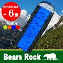 Bears Rock MX-604 寝袋 封筒型 -6度 洗える寝袋 シュラフ キャンプ 防災 ツーリング アウトドア キャンプ用品 緊急用…