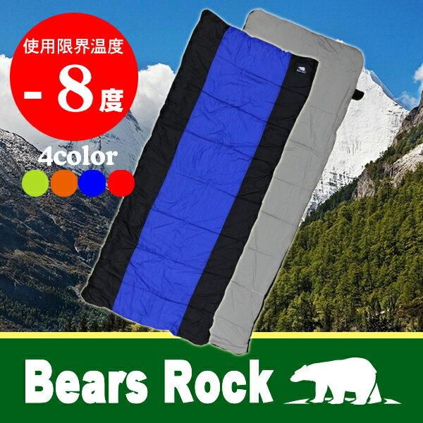【Bears Rock】 TX-605 寝袋 封筒型 使いやすい セパレート式 洗える寝袋 キャンプ ツーリング アウトドア キャンプ用品 緊急用 防災用 車中泊 軽量 夏用 コンパクト 3シーズン おすすめ