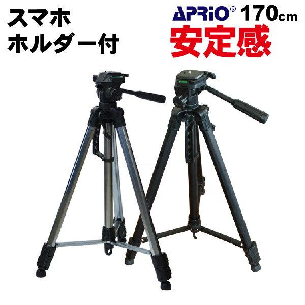 【APRIO】 軽量 アルミ 三脚 170cm 最低60cm〜最高170cm ビデオカメラ用 一眼レフ 一眼レフ用 運動会 発表会 入学式 デジカメ カメラ 撮影 LT-170 大型 クイックシュー 収納ケース付き