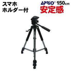 【APRIO】どのカメラにも使えます アルミ 三脚 150cm 軽量 最低54cm〜最高150cm ビデオカメラ 一眼レフ 一眼レフ用 運動会 発表会 入学式 デジカメ カメラ 撮影 LT-150 大型 クイックシュー 収納ケース付き 150cm