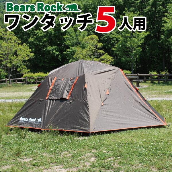 【Bears Rock】 AL-201 テント ワンタッチ 5人用 ワンタッチテント ドーム型 ドームテント フルクローズ フライシート 防水 アウトドア キャンプ 防災 6人用 5〜6人用 フェス