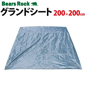 【Bears Rock】 グランドシート 200×200cm テント用 アウトドア キャンプ レジャーシート