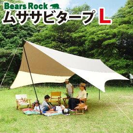 【Bears Rock】 ヘキサタープ 590×480cm 頑丈で風に強い しっかり 耐水圧2000mm 日よけ サンシェード ヘキサゴン型 キャノピーテント ムササビタープ テント タープ HT-L501