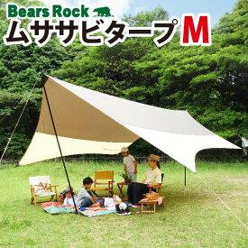 【Bears Rock】 ヘキサタープ 510×400cm 頑丈で風に強い しっかり 耐水圧2000mm 日よけ サンシェード ヘキサゴン型 キャノピーテント ベアーズロック ムササビタープ テント タープ おうち 家 HT-M501