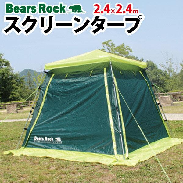 【Bears Rock】ST-501 ワンタッチ スクリーンタープ 全面網戸 2.4m×2.4m 高さ185cm キャノピーポール付き フルクローズ フルオープン 日よけ サンシェード キャノピーテント 耐水圧2000