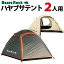 【Bears Rock】 ツーリングテント 登山 1〜2人用 コンパクト ツーリング 幅 長さ 45cm ドームテント ワンタッチテント…