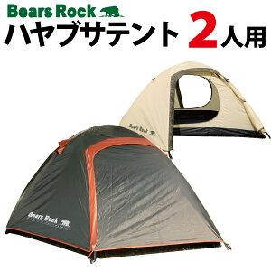 【Bears Rock】 ツーリングテント 登山 1〜2人用 コンパクト ツーリング ドームテント ワンタッチテント テント 山登り ソロキャンプ 1人用 2人用 ハヤブサテント はやぶさ 一人用 二人用 自立