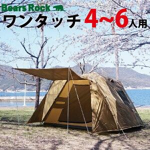 【Bears Rock】 広々大空間 家族にうれしい 大型テント ワンタッチテント フルクローズ 6人用 ビッグベアーテント ドームテント フライシート 防水 アウトドア キャンプ 防災 アウトドア用品