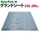 【Bears Rock】 グランドシート 230×200cm テント用 アウトドア キャンプ レジャーシート