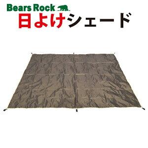 【Bears Rock】 日よけシェード ビッグベアーテント サイドウォール 大型テント ワンタッチテント フルクローズ 6人用 ビッグベアーテント フライシート 防水 アウトドア キャンプ 防災 アウト