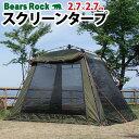 【Bears Rock】 ひとりで組み立てられる ワンタッチ スクリーンタープ 丈夫なフレーム フルクローズ 2.7m×2.7m メッ…