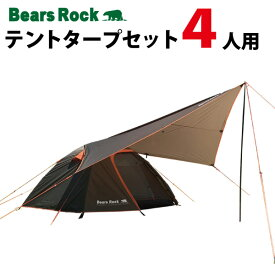 4人用 ドームテント 設営5分 【Bears Rock】 テント&タープセット おすすめ 一泊 コンパクト ツーリングテント ワンタッチテント キャンプ ツーリング 登山 山登り ソロキャンプ セカンドテント 2人用 ハヤブサテント はやぶさ TMSQT-401