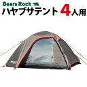 4人用 スピードテント 設営5分 【Bears Rock】 ハヤブサ テント 240×210cm おすすめ 一泊 コンパクト ツーリングテン…