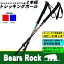 【あす楽対応】【送料無料】 Bears Rock トレッキングポール 2本セット ワンタッチロック式 スピードロックシステム …
