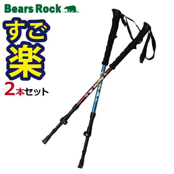 【Bears Rock】トレッキングポール 2本セット ワンタッチロック式 スピードロックシステム トレッキングステッキ ストック スティック 杖 つえ ステッキ 軽量アルミ製 山歩き ハイキング 登山 富士登山 女性 コンパクト