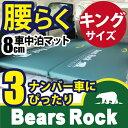 【Bears Rock】 車中泊 マット キングサイズ ワイド 8cm 段差解消 シングルサイズ 自動膨張式 2バルブ マットレス 車 宿泊 インフレータブル ...