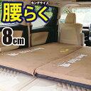 【Bears Rock】 腰楽 車中泊 マット キング サイズ ワイド 大きい 8cm 腰に優しい 寝返りもしやすい 段差解消 シング…
