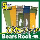 【Bears Rock】 枕まで心地よい キャンプマット 5cm シングルサイズ 自動膨張式 寝袋マット エアマット マットレス イ…