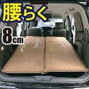 【Bears Rock】 車中泊 マット 8cm 腰に優しい 寝返りもしやすい 段差解消 シングルサイズ 自動膨張式 2バルブ マット…