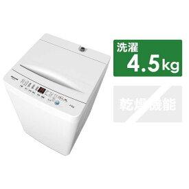 大特価!ハイセンス 全自動洗濯機 HW-T45D (4.5Kg)hisense【アウトレット品】【送料込み(北海道、九州、離島、沖縄別途)】【時間指定・代引き不可】