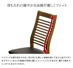【送料無料】ダイニングチェアLATIO(同色2脚セット)