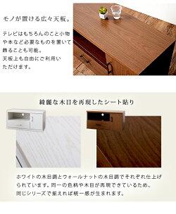 【送料無料】ONEテレビボード(テレビ台幅89cm高さ45cmテレビボード)