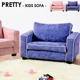 キッズソファー 子供用 椅子 ジュニア ソファ 家具 いす イス 子供用 一人掛け 子供用ソファー クッション 幼児 かわいい ロータイプ ミニソファ ペット用にも ピンク ブルー 女の子 男の子 用 送料無料
