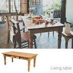 送料無料【★特価★】天然木カントリーデザインリビングテーブル