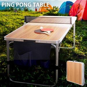 キャンプ テーブル 折りたたみ 高さ調節 卓球台 家庭用 ネット ピンポン台 110 コンパクト 木製 アルミ セット キャンプ用品 おしゃれ 調理台 机 キッチンテーブル