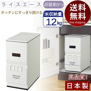 日本製 計量 米びつ (12kg) 米櫃 コメビツ 無洗米対応 キッチン シンク下 キッチン収納 丈夫 スチール製 国産 丈夫 頑丈 お米 保存 スリム おしゃれ 5kg 10kg 送料込み 北欧 ギフト 送料無料