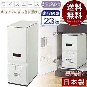 日本製 計量 米びつ (23kg) 米櫃 コメビツ 無洗米対応 キッチン シンク下 キッチン収納 丈夫 スチール製 国産 丈夫 頑丈 お米 保存 スリム おしゃれ 5kg 10kg 送料込み 北欧 ギフト 送料無料