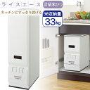 日本製 計量 米びつ (33kg) 米櫃 コメビツ 無洗米対応 キッチン シンク下 キッチン収納 丈夫 スチール製 国産 丈夫 …