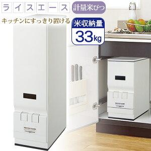 日本製 計量 米びつ (33kg) 米櫃 コメビツ 無洗米対応 キッチン シンク下 キッチン収納 丈夫 スチール製 国産 丈夫 頑丈 お米 保存 スリム おしゃれ 5kg 10kg 30kg 送料込み 北欧 ギフト 送料無料