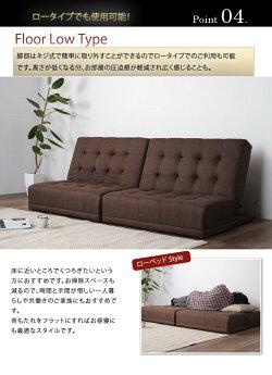 【送料無料】ソファベッド分割式ファブリック