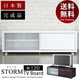国産 完成品 シンプルモダン テレビ台 120PZボードギフト 送料無料