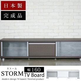 国産 完成品 シンプルモダン テレビ台 160PZボードギフト 送料無料