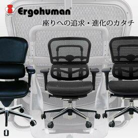 [Ergohuman]エルゴヒューマン メッシュ・ロータイプチェア 送料込み おしゃれ 北欧 ギフト 送料無料