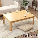 【送料無料】 こたつ テーブル 長方形 TKS 105(105cm 家具調こたつ コタツ 炬燵 おこた 暖卓 座卓 テーブル 継脚 暖…