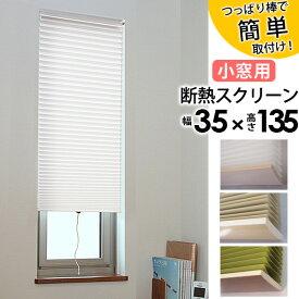 小窓用 断熱スクリーン ブラインド つっぱり式 35x135cm 既成 サイズ シェード ブラインドカーテン ロールカーテン つっぱりポールで簡単設置 縦型 タテ型 遮光 送料込み 新生活 北欧 ギフト 送料無料