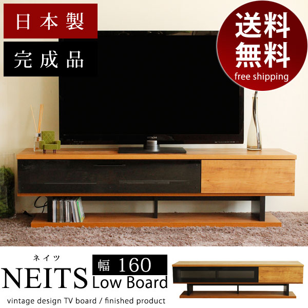 【送料無料】【国産/日本製】【完成品】 木目×ダークグレーガラス 160テレビボードギフト