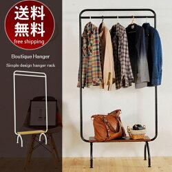 【送料無料】ブティックハンガーラック(ハンガースタンド洋服掛けコートハンガー)