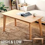 2WAYこたつテーブル【HIGH&LOW】120×60cm