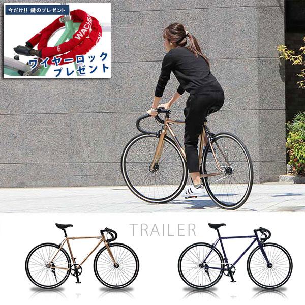 【送料無料】 【今だけ鍵のプレゼント】ロードバイク 700Cクロモリ シングルスピード TRAILER (自転車 クール ドロップハンドル 男女兼用 700C) おしゃれ ギフト 北欧 出産 結婚祝い