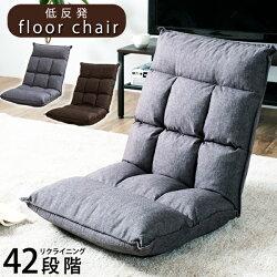 【送料無料】42段階リクライニング座椅子(座椅子ファブリック低反発)