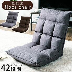 42段階リクライニング座椅子(座椅子 ファブリック フロア チェアー おしゃれ 座イス チェア リラックスチェアー モダン リクライニングチェアー 低反発 ブラウン グレー) 送料込み 北欧 ギフト 送料無料