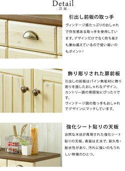 【送料無料】【国産/日本製】フレンチスタイルキッチンカウンター90cm
