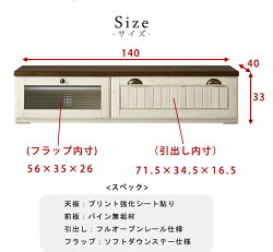 【送料無料】【国産/日本製】フレンチスタイルテレビ台140cm