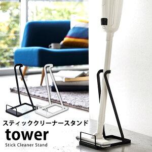 スティッククリーナースタンド tower(タワー) (掃除機立て スチール クリーナースタンド 収納 モダン シンプル スリム)送料込み おしゃれ 北欧 ギフト 送料無料