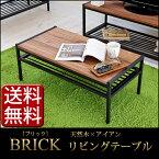 BRICK(ブリック)センターテーブル(テーブル机リビングテーブルセンターテーブルローテーブルオイル仕上げアイアン天然木ヴィンテージアンティーク)
